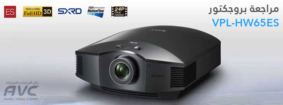 Sony VPL-HW65ES Home Theater Projector